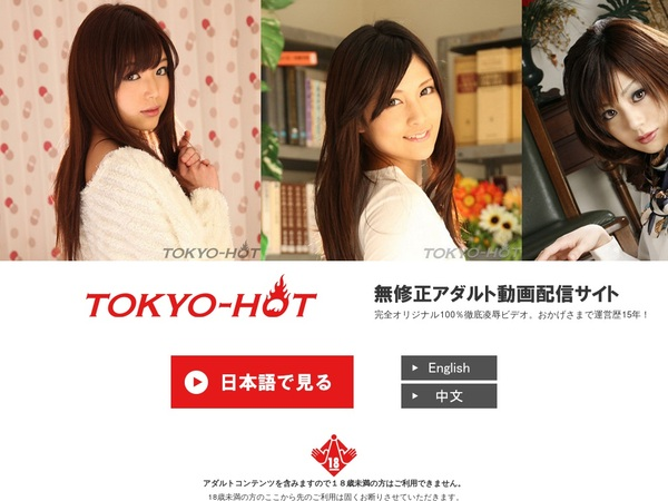 Tokyo-Hot Trial Discount